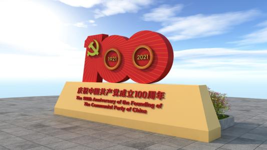 党建100周年