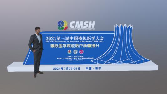 第三届中国模拟医学大会地标